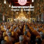 สัมมนาพระพุทธศาสนา