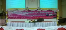 ขอเชิญโรงเรียนทุกสังกัดทั่วประเทศ สมัครเข้าร่วมกิจกรรม Mcu Contest 3