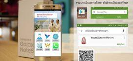 ดาวน์โหลด App Android ส่วนประเมินผลการศึกษา สำนักทะเบียนและวัดผล