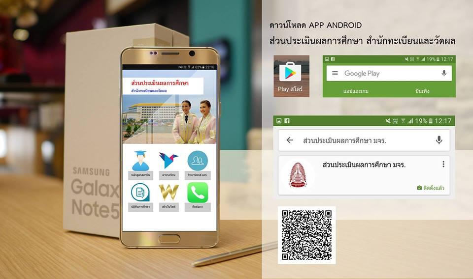 Photo of ดาวน์โหลด App Android ส่วนประเมินผลการศึกษา สำนักทะเบียนและวัดผล