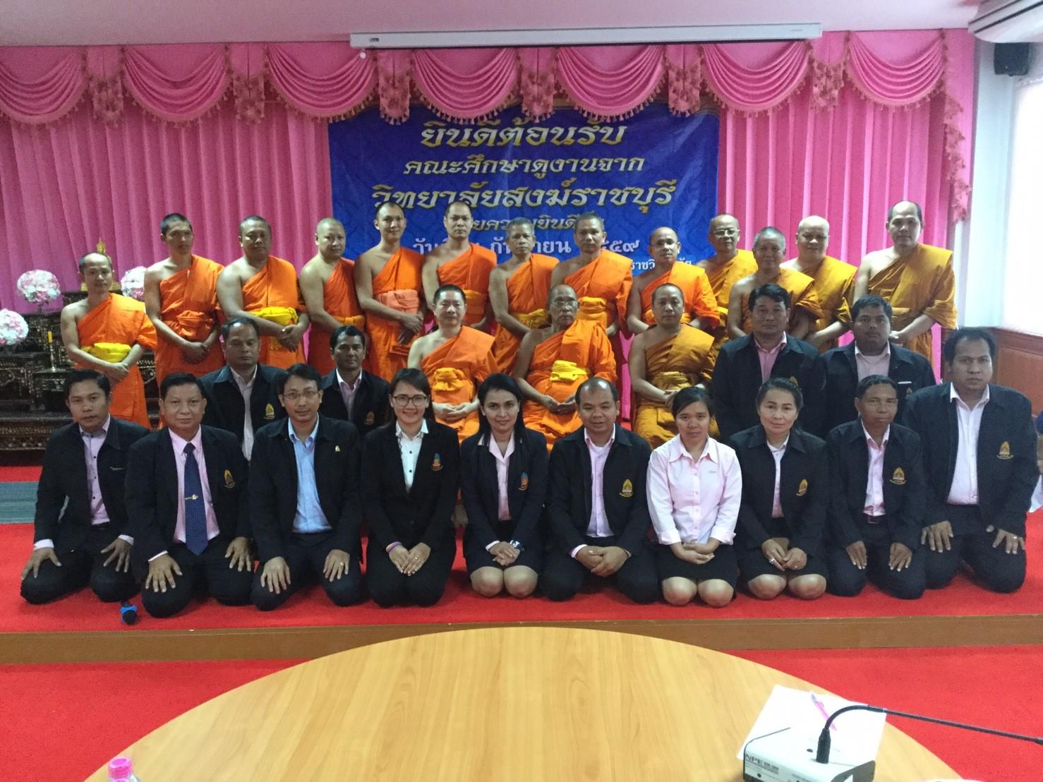Photo of วิทยาลัยสงฆ์ราชบุรีศึกษาดูงานที่วิทยาลัยสงฆ์ศรีสะเกษ