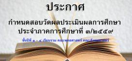 ตารางสอบประจำภาคเรียนที่ ๓/๒๕๕๙ ระดับปริญญาตรี