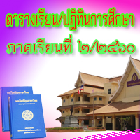 ตารางเรียน-ปฏิทินการศึกษา 2-2560