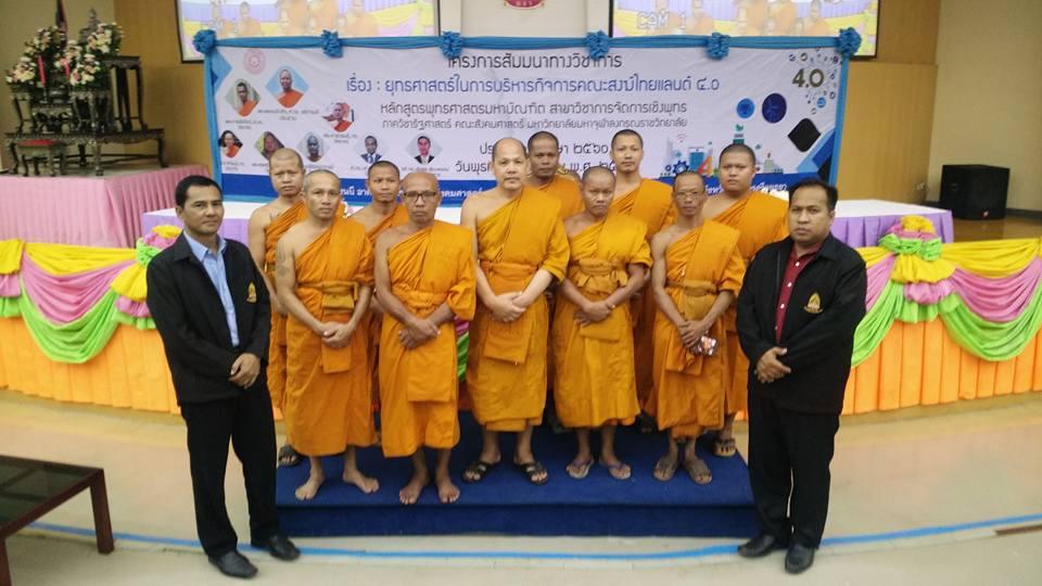Photo of คณาจารย์และนิสิต สาขาวิชาการจัดการเชิงพุทธ เข้าร่วมโครงการสัมมนาทางวิชาการ  เรื่อง:ยุทธศาสตร์ในการบริหารกิจการคณะสงฆ์ไทยแลนด์ ๔.๐