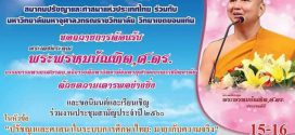 """ร่วมประชุมสามัญประจำปี ๒๕๖๐ ในหัวข้อ """"ปรัชญาและศาสนาในระบบการศึกษาไทย:มายากับความจริง"""