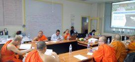 ประชุมคณะทำงานการจัดประชุมสัมมนาวิชาการนานาชาติ